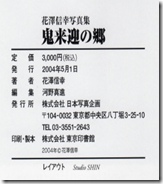 キャプチャ(花澤奥付)