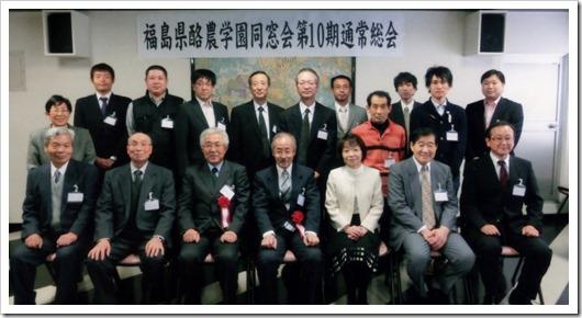 福島支部総会2014
