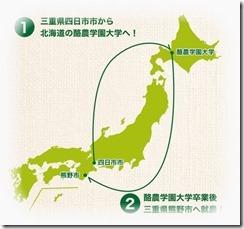 _四日市から北海道-そして熊野へ