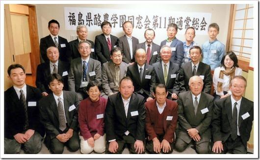 福島県支部総会2016