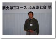 IMGP3703 西園満徳氏