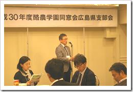石島副学長学園近況報告