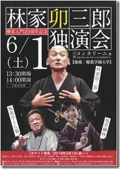 独演会2019.06.01-1